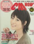 Cm Now Magazine [Japan] (March 2010)