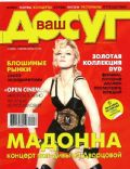 Vash Dosug Magazine [Russia] (27 July 2009)