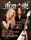 Painkiller Magazine [China] (December 2007)