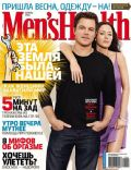 Men's Health Magazine [Ukraine] (April 2011)