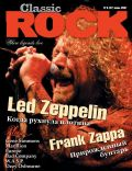 Classic Rock Magazine [Russia] (June 2007)