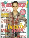 SUPER Magazine [Greece] (August 2011)