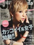 JELLY Magazine [Japan] (November 2011)