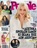 Smaragda Karydi on the cover of People (Greece) - March 2014