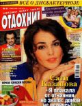Otdohni Magazine [Russia] (12 March 2012)