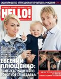 Evgeni Plushenko, Yana Rudkovskaya on the cover of Hello (Russia) - January 2014