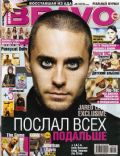 Jared Leto on the cover of Bravo (Russia) - December 2008