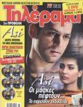 Tilerama Magazine [Greece] (29 June 2012)