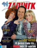 TV Zaninik Magazine [Greece] (30 November 2007)