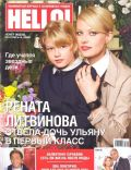 Hello! Magazine [Russia] (9 September 2008)
