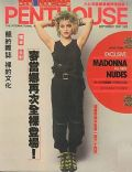 Madonna on the cover of Penthouse (Hong Kong) - September 1987