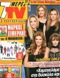 7 Days TV Magazine [Greece] (3 March 2012)