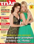 Tilecontrol Magazine [Greece] (16 May 2009)