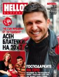 Hello! Magazine [Bulgaria] (10 March 2011)