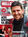 Hello! Magazine [Bulgaria] (10 March 2011)