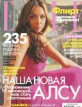 Elle Magazine [Russia] (September 2007)