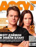 Vash Dosug Magazine [Russia] (2 March 2011)