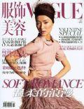 Vogue Magazine [China] (February 2007)