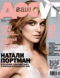 Natalie Portman on the cover of Dosug (Russia) - April 2011