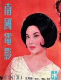 Li Hua Li on the cover of Southern Screen (Hong Kong) - May 1963