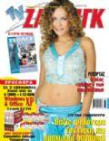 TV Zaninik Magazine [Greece] (2 September 2005)