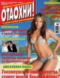Jennifer Lopez on the cover of Otdohni (Russia) - October 2003