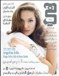 Hia Magazine [Saudi Arabia] (April 2010)