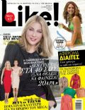 Smaragda Karydi on the cover of Like (Greece) - February 2014