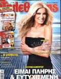 Katerina Kainourgiou on the cover of Tiletheatis (Greece) - July 2014