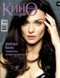 Rachel Weisz on the cover of Kino Park (Russia) - October 2012