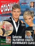 Otdohni Magazine [Russia] (16 May 2007)