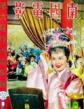 Lin Dai on the cover of Southern Screen (Hong Kong) - May 1959