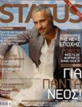 Status Magazine [Greece] (May 2007)