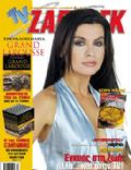 TV Zaninik Magazine [Greece] (28 January 2005)