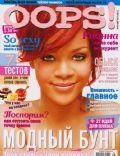 Oops! Magazine [Ukraine] (August 2011)