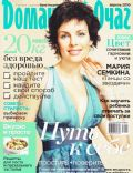 Good Housekeeping Magazine [Russia] (April 2010)