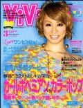 Vivi Magazine [Japan] (March 2008)