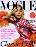 Vogue Nippon Magazine [Japan] (August 2008)
