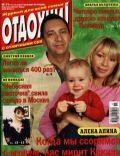 Alyona Apina on the cover of Otdohni (Russia) - March 2003