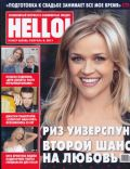 Hello! Magazine [Russia] (8 February 2011)