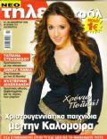 Tilecontrol Magazine [Greece] (24 December 2005)