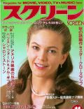 Diane Lane on the cover of Screen (Japan) - November 1992