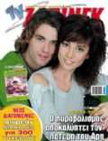 TV Zaninik Magazine [Greece] (22 June 2007)
