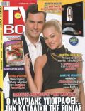 Klemmena oneira, Panagiotis Bougiouris, Vicky Kavoura on the cover of TV Box (Greece) - April 2014