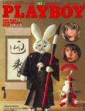 Playboy Magazine [Japan] (February 1980)