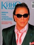 Mickey Rourke on the cover of Kino Park (Russia) - August 2012