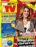 Laura Esquivel on the cover of 7 Days TV (Greece) - January 2012