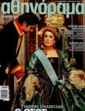 Catherine Deneuve, God Loves Caviar on the cover of Athinorama (Greece) - October 2012