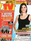 7 Days TV Magazine [Greece] (24 March 2012)