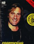 Gérard Depardieu on the cover of Sovetskii Ekran (Soviet Union) - September 1987